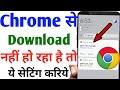 Chrome se download nahi ho raha hai ? how to fix download problem in Chrome