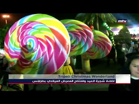 Prime Time News - 16/12/2018 - Tripoli Christmas Wonderland