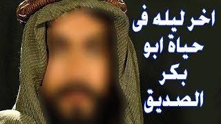 هل توفي سيدنا أبو بكر الصديق بالسم ؟