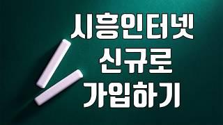 시흥인터넷가입설치 비교사이트 사은품많이주는곳