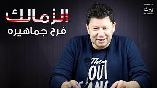 رضا عبد العال | هو بن شرقي وبس..الزمالك فرح جماهيره في عيد الحب