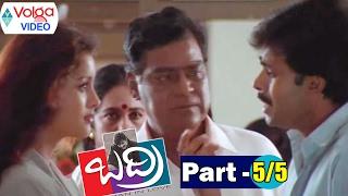 Katamarayudu Pawan Kalyan | Badri Movie Parts 5/5 | Pawan Kalyan, Renu Desai, Amisha Patel
