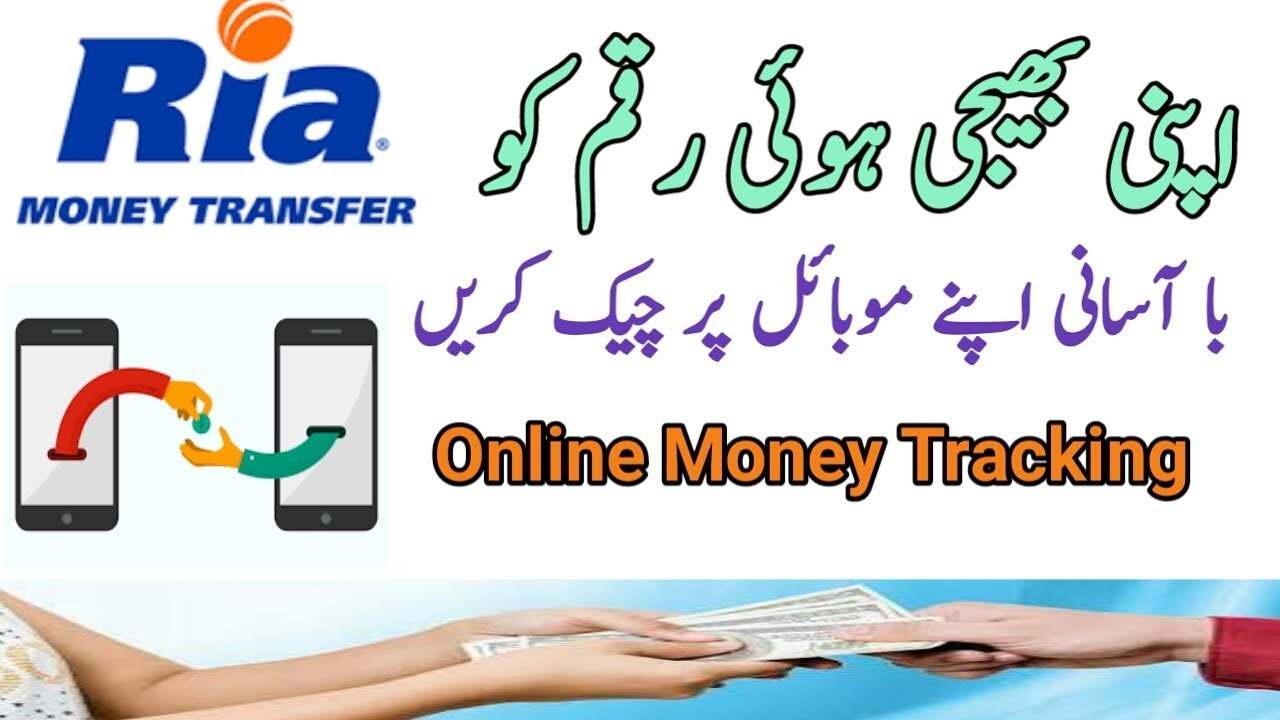 How To Track Online Money By Ria Easy Check Your Transfer Paid Or Picked Up Wating