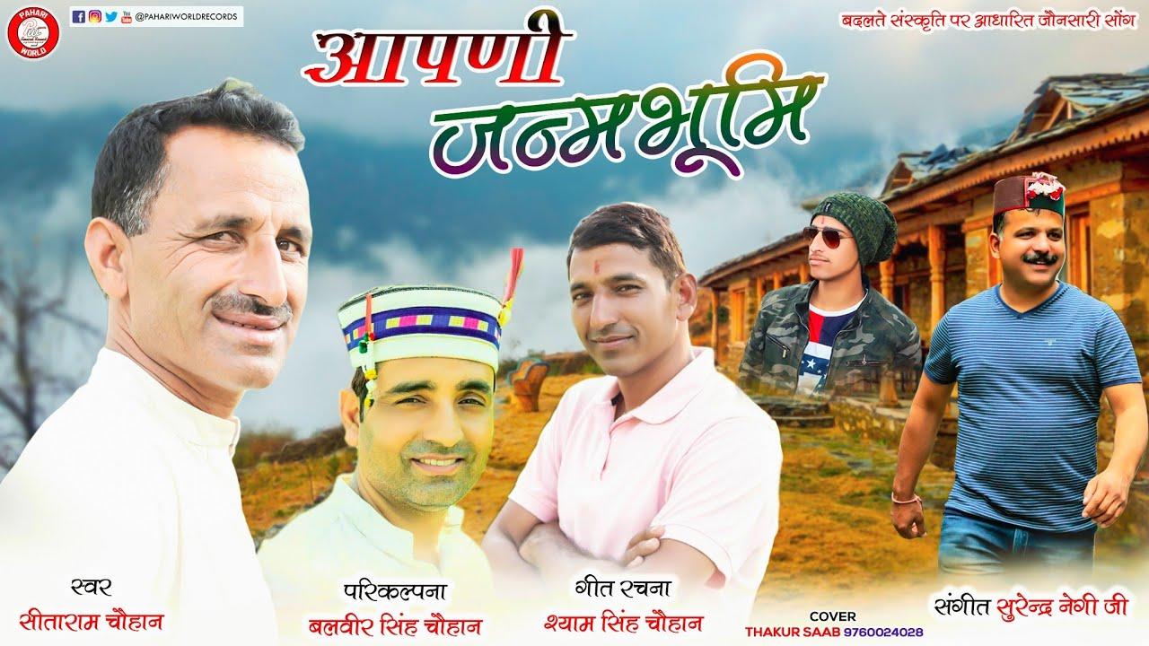 Aapdi Janam Bhumi
