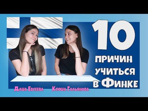 Финское образование самое лучшее в мире?