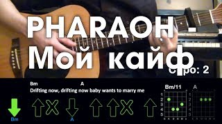PHARAOH - Мой кайф \ Разбор песни \ Аккорды и бой \ Без баррэ