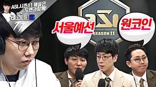 싹쓸이ㅋㅋㅋㅋㅋ 【ASL 시즌11 서울예선 1일차 결승…