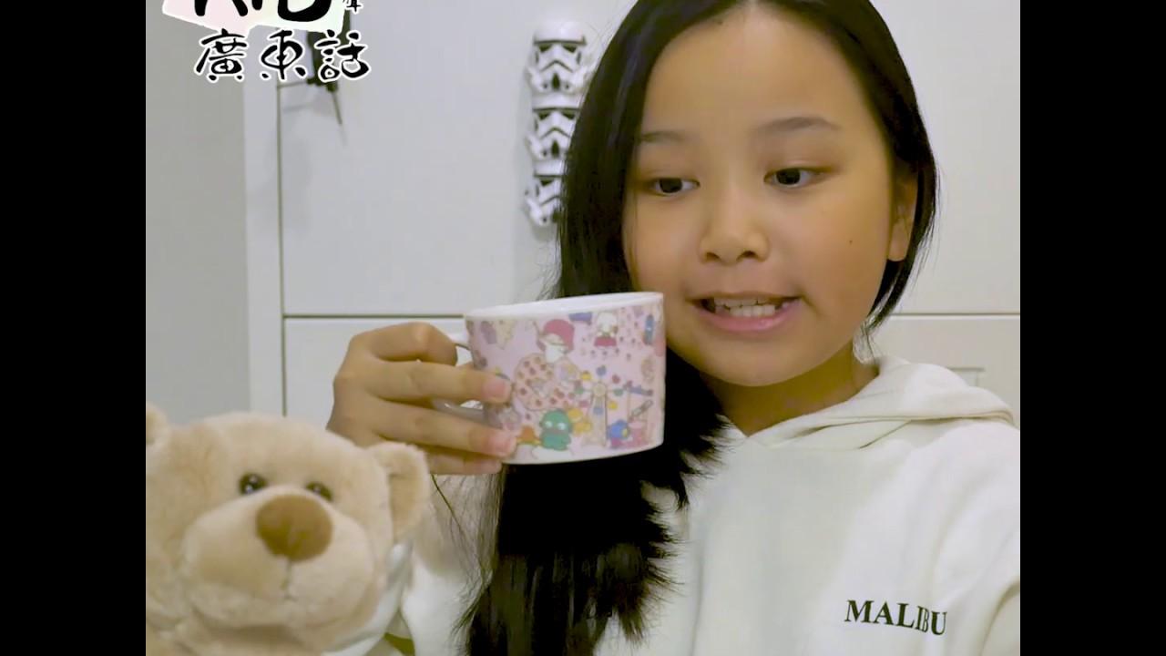 Ep01 - 廣東話,獨一無二! - YouTube