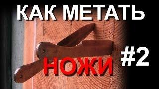 Метание ножей. Уроки в лесопарке.
