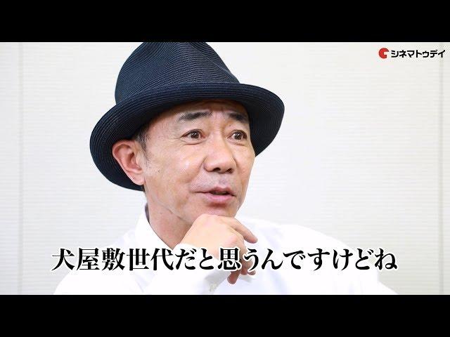 木梨憲武、犬屋敷壱郎との共通点は? 映画『いぬやしき』単独インタビュー