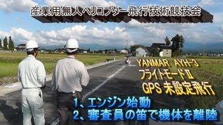 産業用無人ヘリコプター飛行技術競技会(農薬散布ヘリ) thumbnail