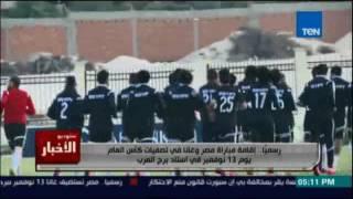 رسميا ..إقامة مباراة مصر وغانا في تصفيات كأس العالم يوم 13 نوفمبر في إستاد برج العرب