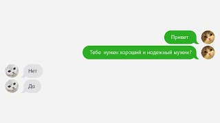"""""""Надежный мужик"""" КОТОСМС (Серия - 7)"""