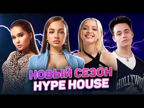Hype House | Новый Сезон