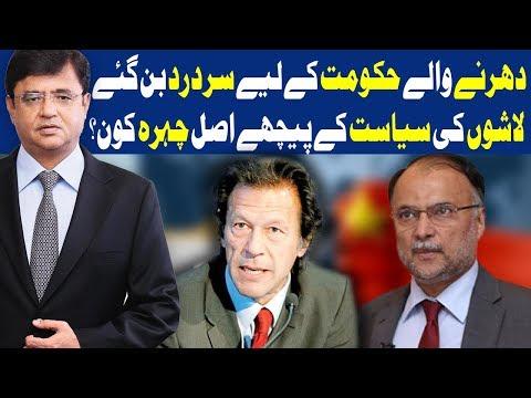 Dunya Kamran Khan Ke Sath - 23 November 2017 - Dunya News