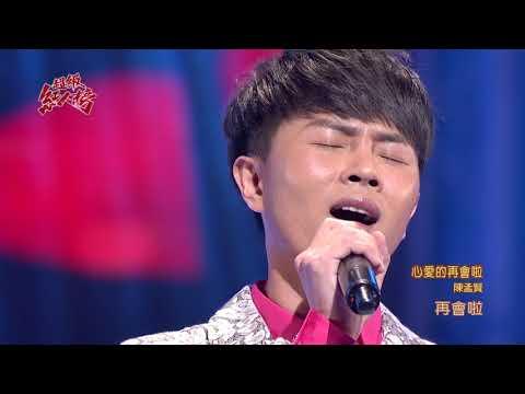 107.03.18 超級紅人榜 陳孟賢-心愛的再會啦(伍佰)