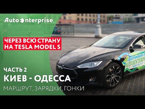 ORJEUNESSE Через всю страну на Tesla VS Nissan Leaf ч2 Киев - Одесса