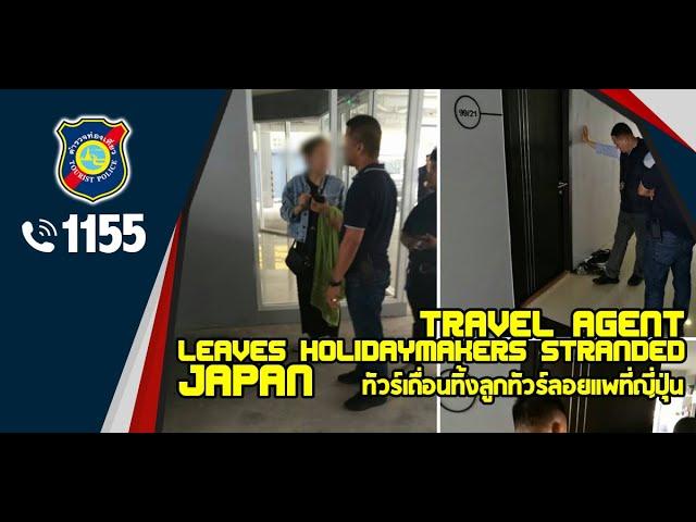 ทัวร์เถื่อน ทิ้งลูกทัวร์ที่ญี่ปุ่น | 23 ต.ต.61 | ตำรวจท่องเที่ยว