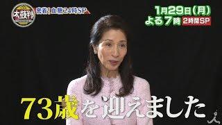 1月29日(月)よる7時『名医のTHE太鼓判!』今回のテーマは「密着!血糖2...