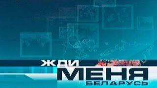Жди меня  Беларусь | Эфир от 17 04 2017