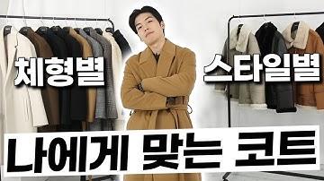 코트 알고 입자!! 나에게 맞는 코트 추천 & 코디방법 (feat.드로우핏)