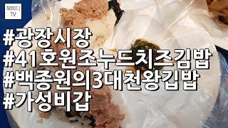 광장시장 41호 원조누드치즈김밥백종원의3대천왕깁밥 가성…