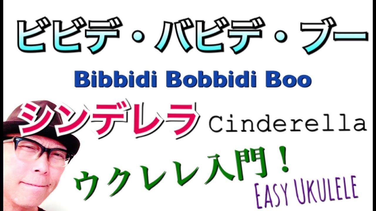 ビビディ・バビディ・ブー / シンデレラ - Cinderella【ウクレレ 超かんたん版 コード&レッスン付】Bibbidi-Bobbidi-Boo Easy Ukulele