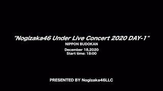 2020年12月18日から日本武道館にて3日間開催された「乃木坂46 アンダーライブ2020」 政府発表のガイドラインに従って、収容人数を制限して開催致しましたが、 ...