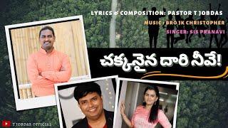Chakkanaina Daari || Latest Telugu Christian Song 2018 || Bro Jobdas || J.K. Christopher