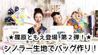 【入園入学シリーズ第1弾】JANOMEミシンNJ243×シノラー生地でトートバッグ作り thumbnail