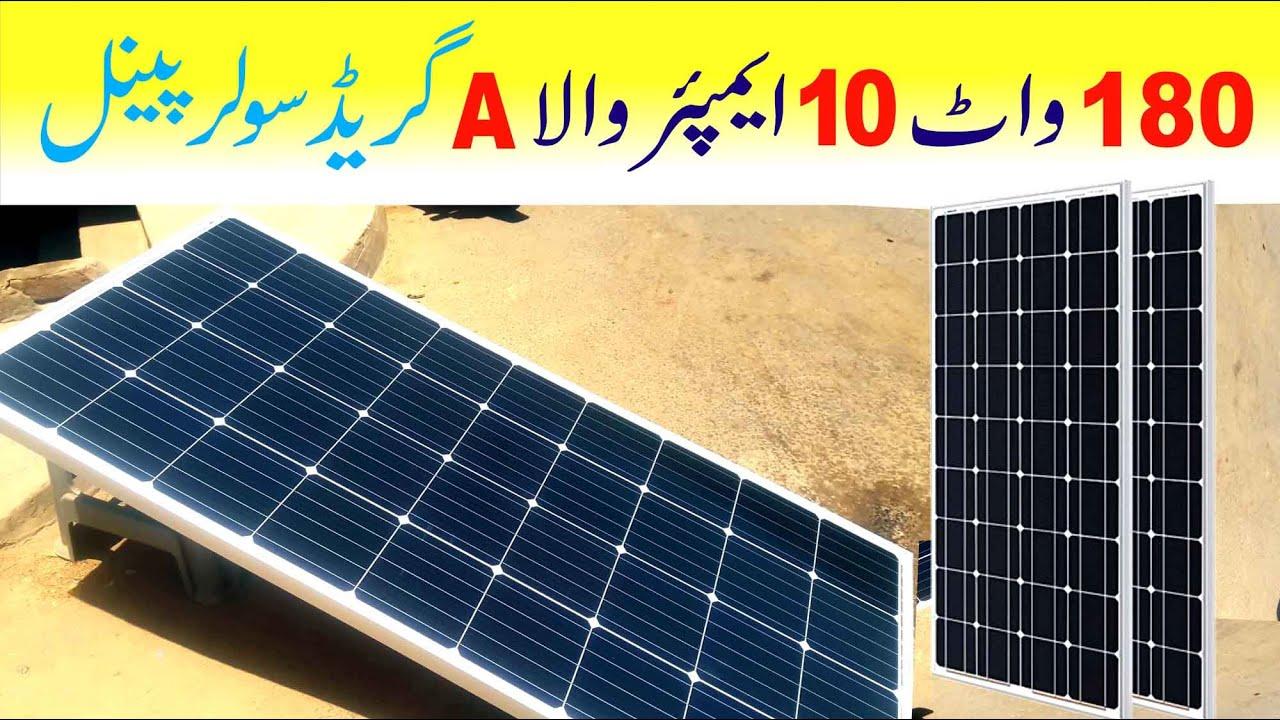Download Best Soler Panel 180W Mono Solar Panel Review In Urdu/Hindi 2020