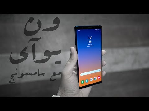 واجهة سامسونج الجديدة ون يوآي |Samsung One UI