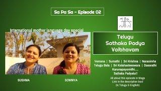తెలుగు శతక పద్య వైభవం - సా పా సా వెబ్ సిరీస్ | ఎపిసోడ్ 2 | SAPASA TELUGU SATHAKA PADYA VAIBHAVAM