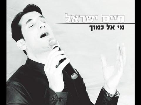 חיים ישראל - מי אל כמוך
