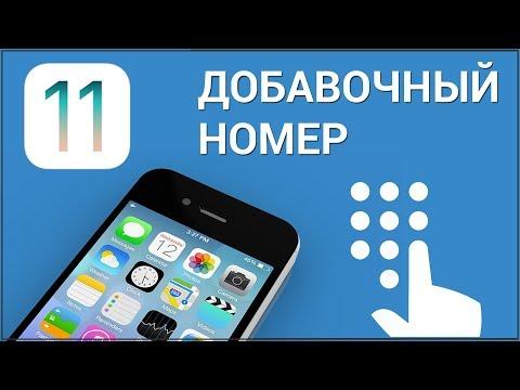 Как набрать добавочный номер со смартфона