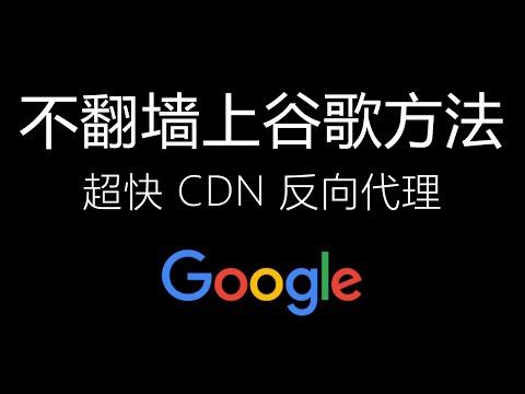 反向代理搭建私人谷歌镜像,无需VPN翻墙无限制使用Google