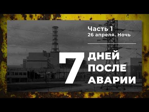 Хроника аварии на 4 блоке ЧАЭС (1 часть: Ночь 26 апреля)