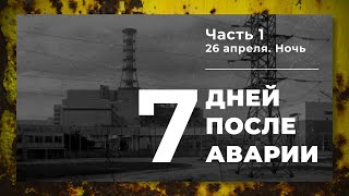 Chronicle of the accident at Unit 4 of the Chernobyl NPP (Part 1. Night of April 26)