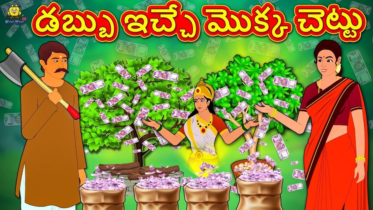 Telugu Stories - డబ్బు ఇచ్చే మొక్క చెట్టు | Telugu Kathalu | Stories in Telugu | Koo Koo TV Telugu