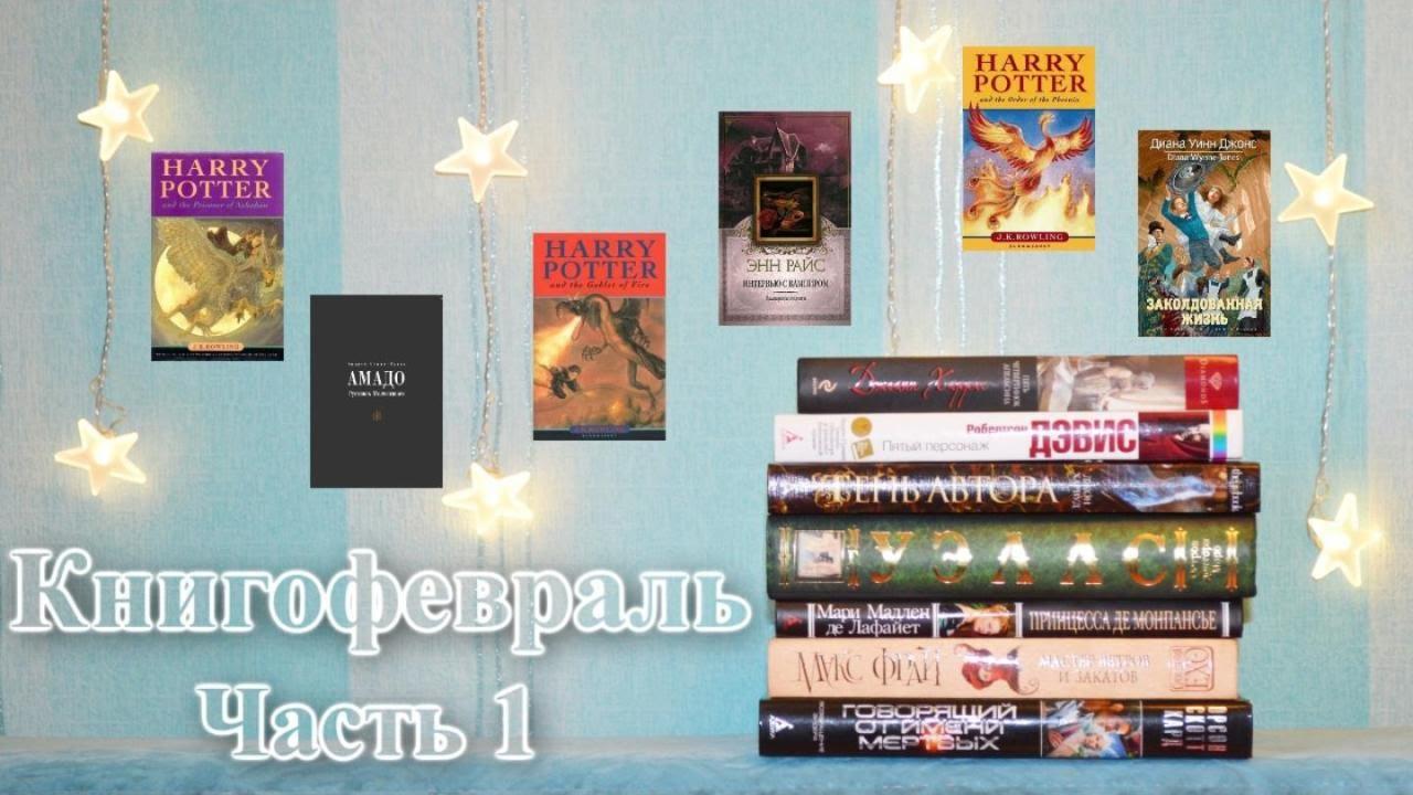BookReview: КнигоФевраль. Часть 1   Я скучала по Максу Фраю!