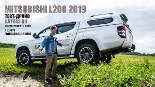 Тест-драйв Mitsubishi L200 в Кирове: более 5 метров драйва и безумия