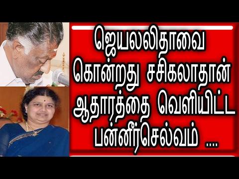 ஜெயலலிதாவை கொன்றது சசிகலா தான் ஆதரத்தை வெளியிட்ட பன்னீர்செல்வம் | Political News