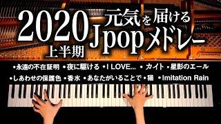 【元気を届けるBGM】2020年上半期J popメドレー - 耳コピピアノカバー - 楽譜あり - Piano Cover - CANACANA
