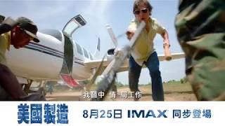 【美國製造】胡扯篇-8月25日 IMAX 同步登場
