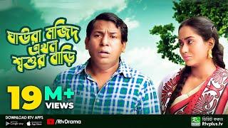 ঘাওড়া মজিদ এখন শ্বশুর বাড়ী  | Ghaura Mazid Ekhon Sasur Bari | Eid Drama ft. Mosharraf Karim, Momo