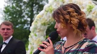 Ведущая на свадьбу  Алина Фурман