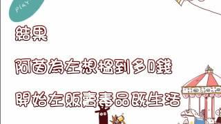 新界鄉議局大埔區中學TEAM B