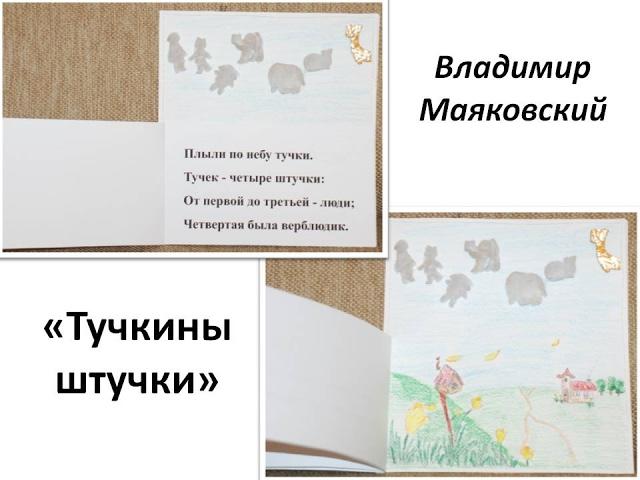 Изображение предпросмотра прочтения – ВадимСкворцов читает произведение «Тучкины штучки» В.В.Маяковского