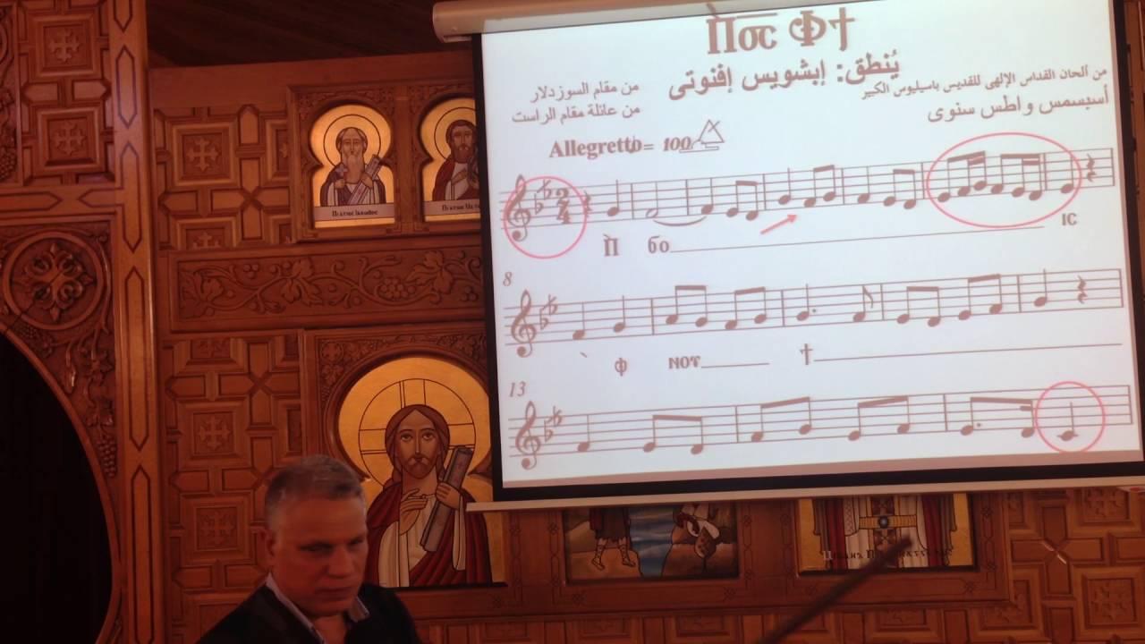 Epshois Evnoti (Coptic)