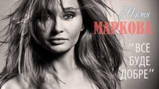 Настя Маркова - Все буде добре (акустика)